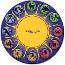 فال روزانه|فال روزانه سه شنبه 4 خرداد 95
