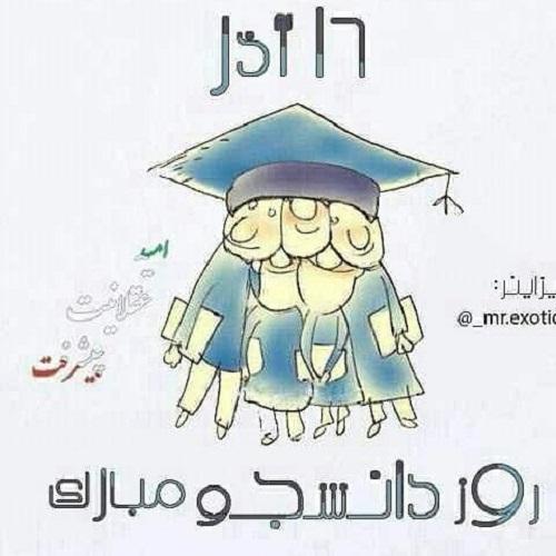 Image result for عکس نوشته های تبریک روز دانشجو