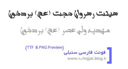 دانلود فونت فارسی و عربی سنبلی