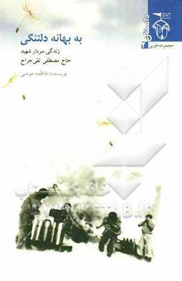 به بهانه دلتنگی(زندگینامه شهید حاج مصطفی تقی جراح)