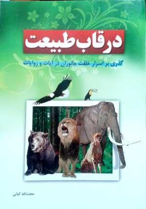 حجت الله کیانی/نویسنده