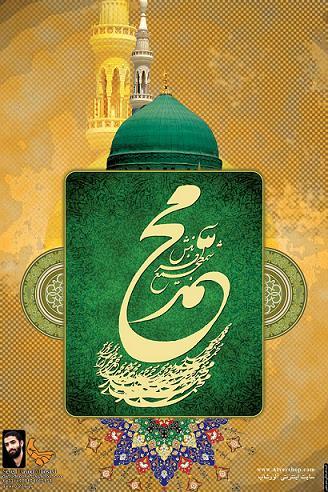 انشا حضرت محمد