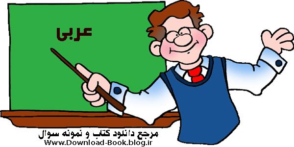 کتاب عربی سال سوم متوسطه