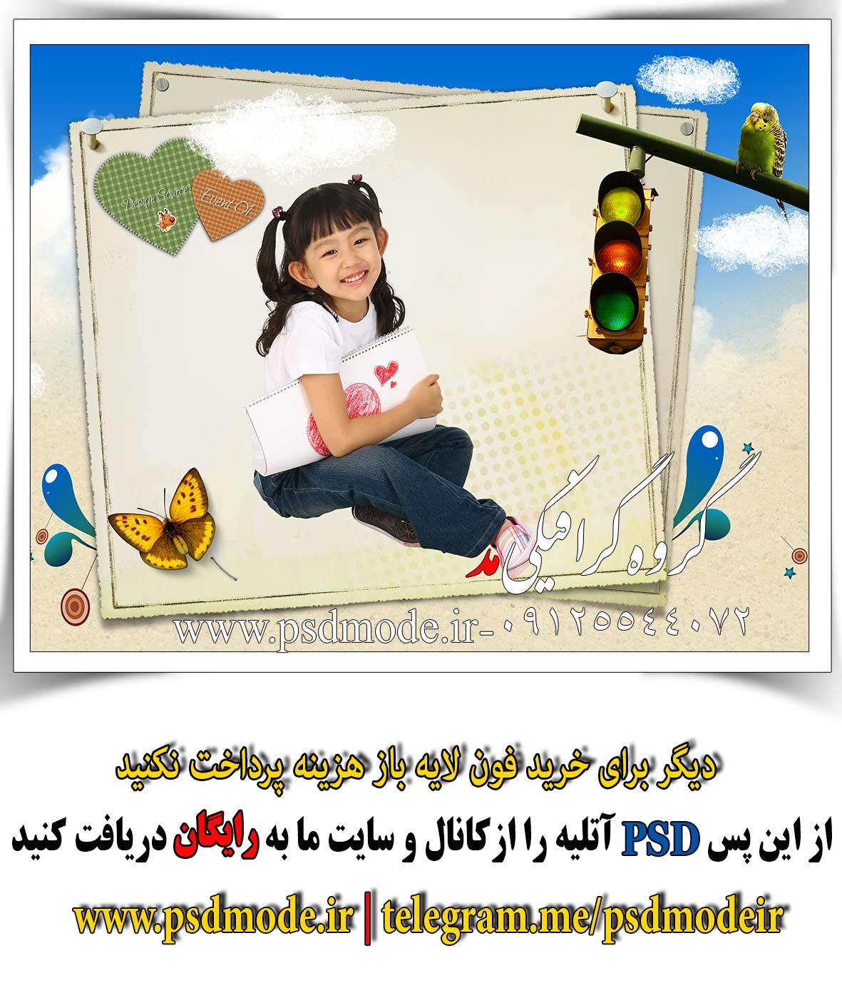 فون آتلیه کودک رایگان