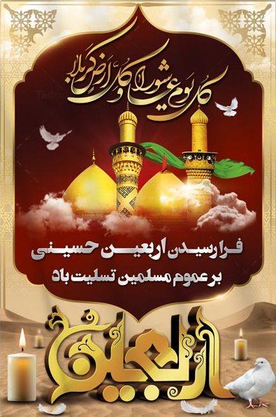 پیام شهردار وزوان به مناسبت فرارسیدن ایام اربعین حسینی