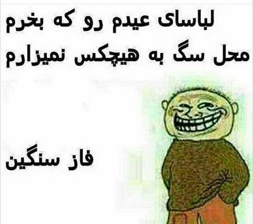 عکس نوشته خریدن لباس عید با متن پروفایل