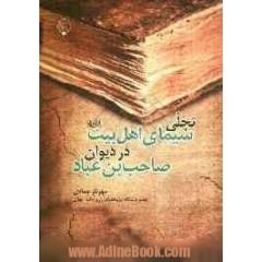 کتاب تجلی سیمای اهل بیت (ع) در دیوان صاحب بن عباد منتشرشد
