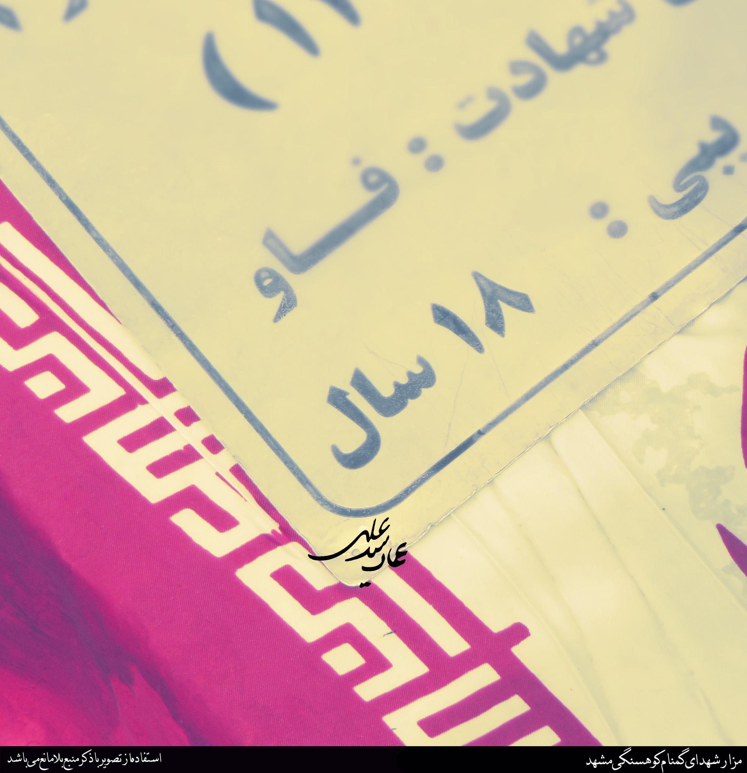 علی اکبر های خمینی - وبلاگ عمار سید علی