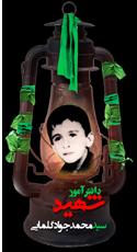 شهید سید محمد جواد گلمایی