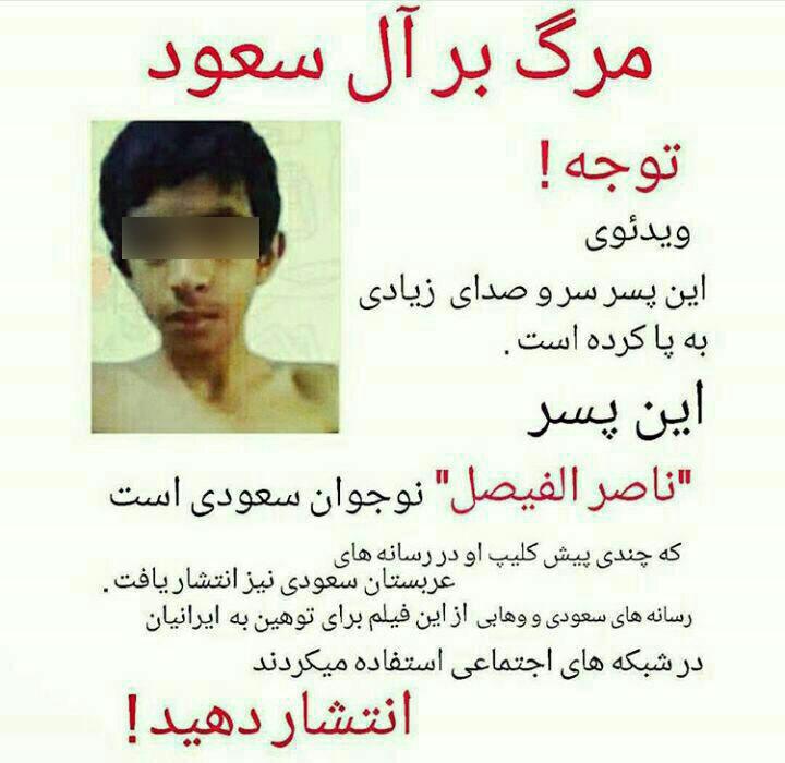 مهران یا ناصر الفیصل نوجوان 13 ساله تلگرام کیست