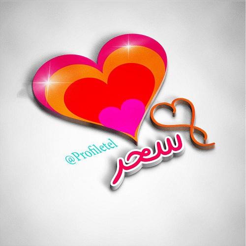 عکس پروفایل اسم سحر
