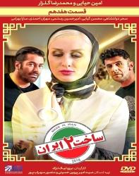 دانلود قسمت 17 هفدهم سریال ساخت ایران 2