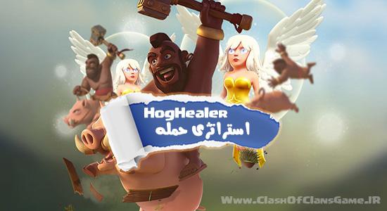 استراتژی حمله HogHealer برای TH9