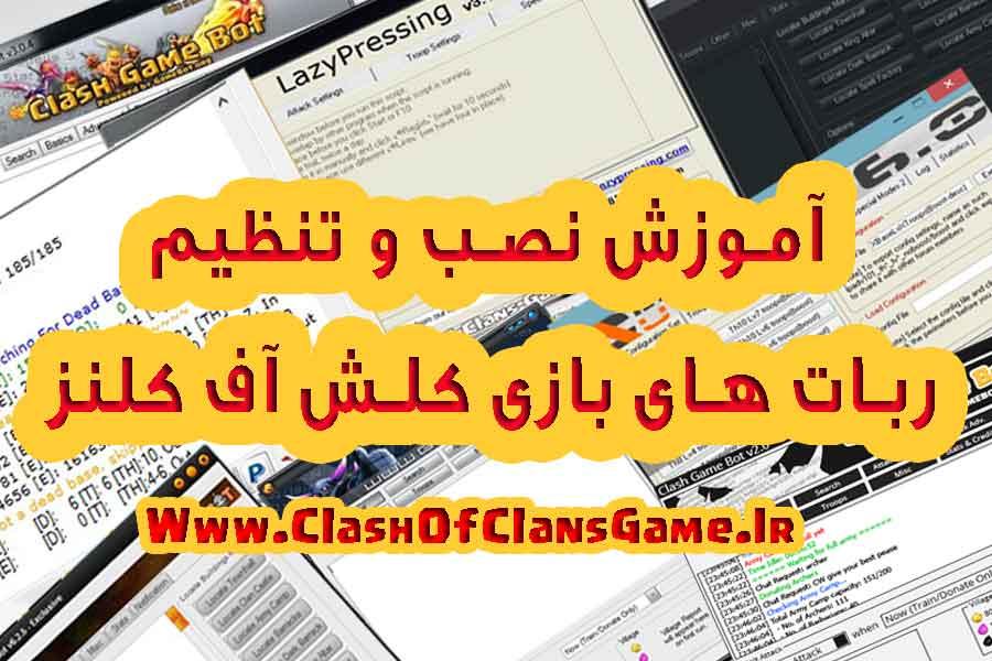 آموزش تصویری تغییر ایمیل متصل [به] کلش اف کلنز :: آموزش بازی کلش آف کلنز.