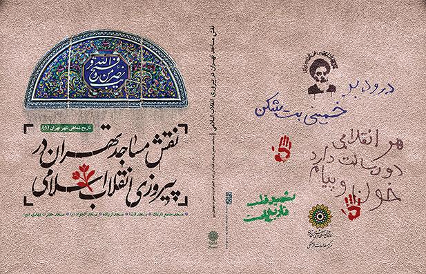 نقش مساجد تهران در پیروزی انقلاب اسلامی