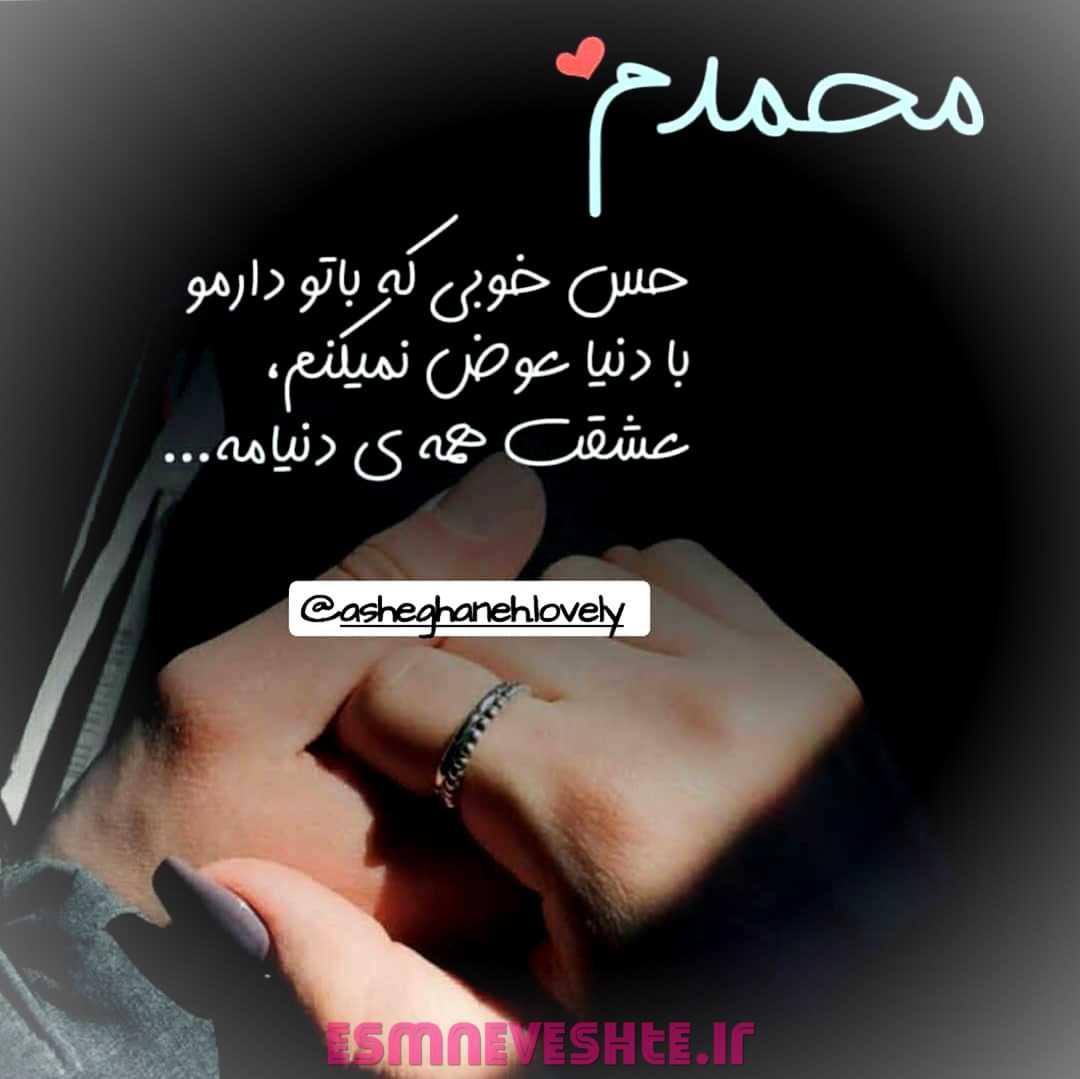 پروفایل محمد دنیای منه