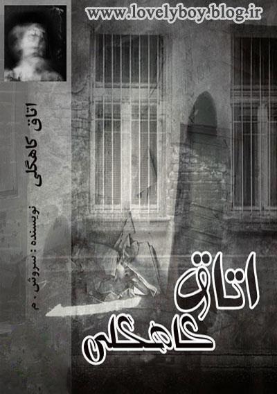 دانلود رمان اتاق کاهگلی | اندروید apk ، آیفون pdf ، epub و موبایل