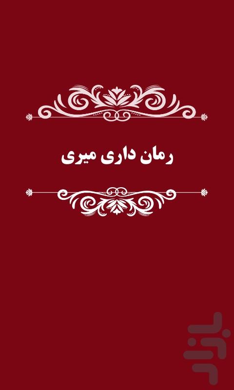 عکس رمان داری میری PDF، Apk و ePub