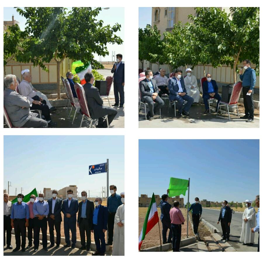 روابط عمومی شهرداری و شورای اسلامی شهر وزوان:نامگذاری خیابان مالیات در شهر وزوان