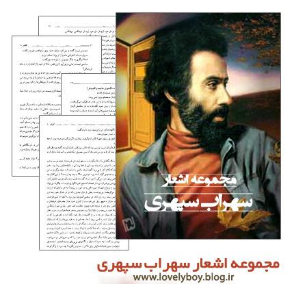 دانلود کتاب اشعار سهراب سپهری با فرمت apk برای موبایل اندروید