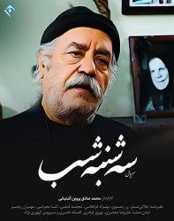 دانلود سریال ایرانی سه شنبه شب