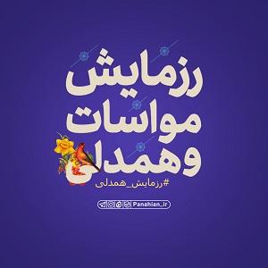 http://bayanbox.ir/view/8366125332690309147/panahian-2522.jpg