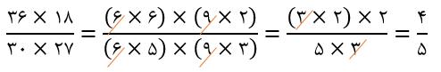 ساده اعداد کسری