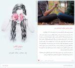 دانلود قالب متفاوت و زیبا برای بلاگ بیان