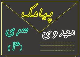 پیامک مهدوی(سری4)