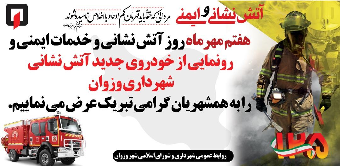 پیام تبریک محمدرضا شفیعی شهردار شهر وزوان  به مناسبت روز آتش نشانی و ایمنی ورونمایی از خودروی جدید آتش نشانی