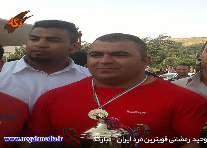 وحیدرمضانی-ازقوی ترین مردان ایران