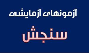 دانلود سوالات و پاسخنامه آزمون سنجش 7 خرداد 95 سنجش سال چهارم دبیرستان