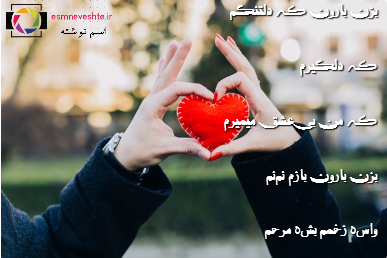 جدیدترین عکس نوشته های عاشقانه زیبا برای پروفایل