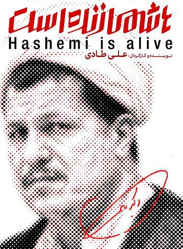 مستند هاشمی زنده است