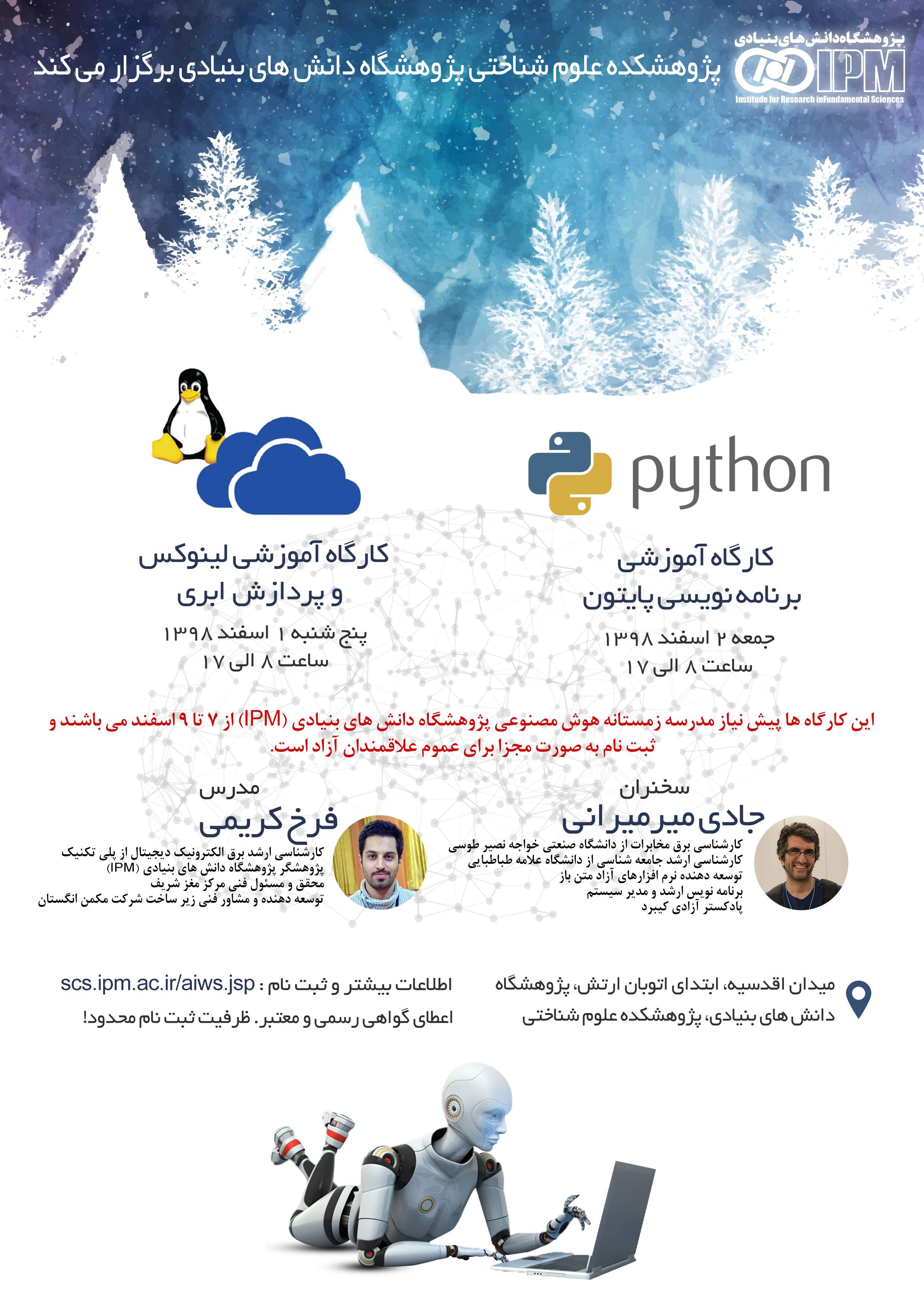 IPM Artificial Intelligence Winter School Linux and Python Workshops