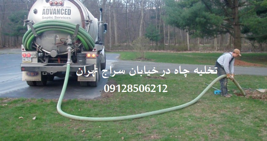 تخلیه چاه در سراج تهران با ماشین ساکشن