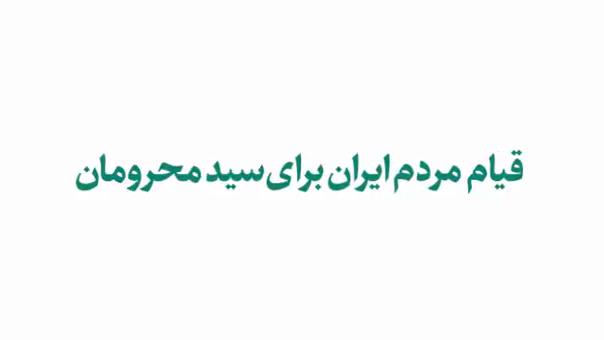 قیام مردم ایران برای سید محرومان