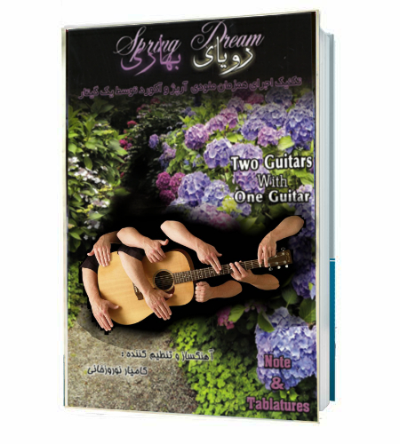 دانلود کتاب رویای بهاری تنظیم گیتار کلاسیک همراه با فایل صوتی