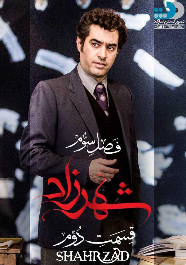http://bayanbox.ir/view/8450032309248020655/Ghesmat-dovom-shahrzad-FaslSevom-SabzPendar.jpg