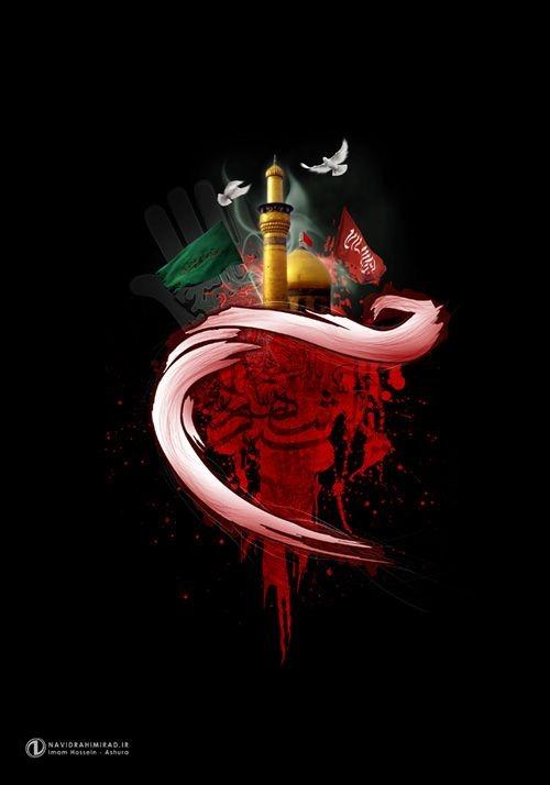 عکس والپیپر محرم برای گوشی با اسم حسین