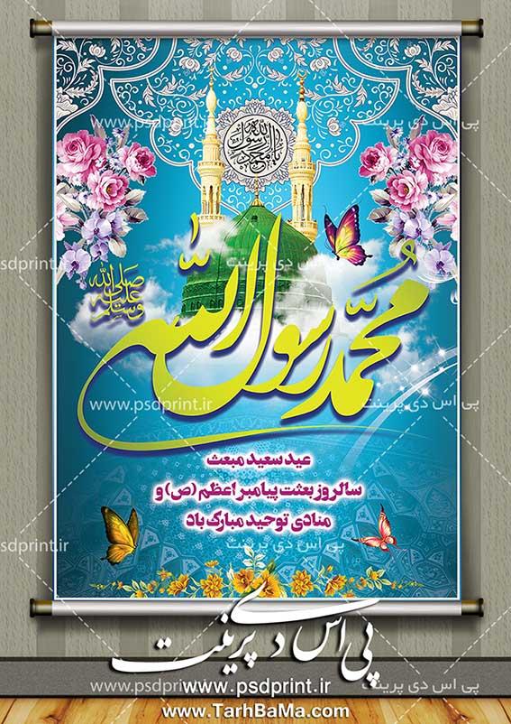 بنر عید مبعث