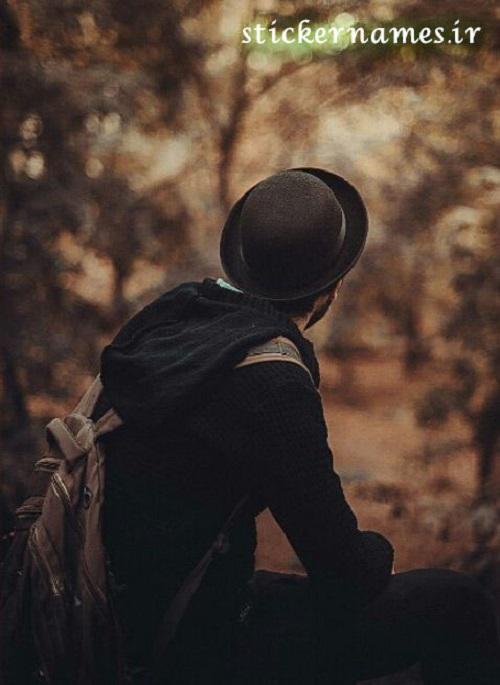 عکس پسرونه برای پروفایل تصاویر غمگین پسرانه :: استیکر نام ها