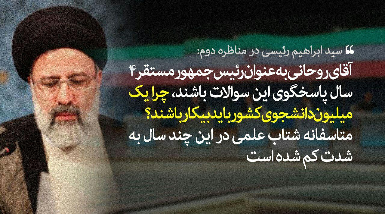 حجت الاسلام رئیسی: آقای روحانی چرا یک میلیون دانشجو باید بیکار باشند؟