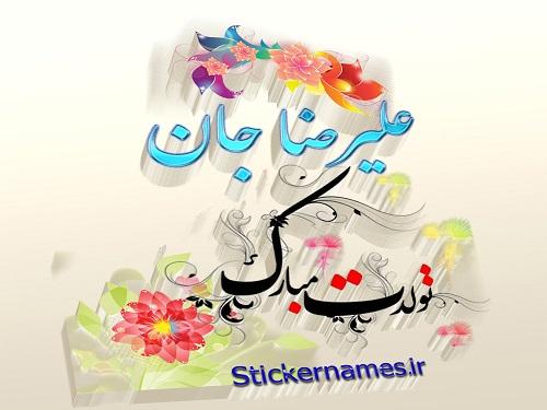 عکس نوشته علیرضا جان تولدت مبارک عزیزم استیکر نام ها