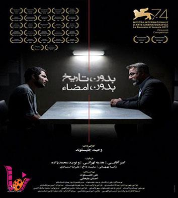دانلود فیلم بدون تاریخ بدون امضا با لینک مستقیم و کیفیت عالی