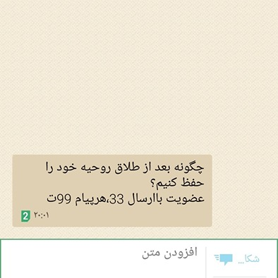 پیامک همراه اول برای ترویج طلاق