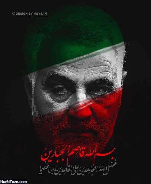 عکس سردار حاج قاسم سلیمانی برای پروفایل روز چهلم