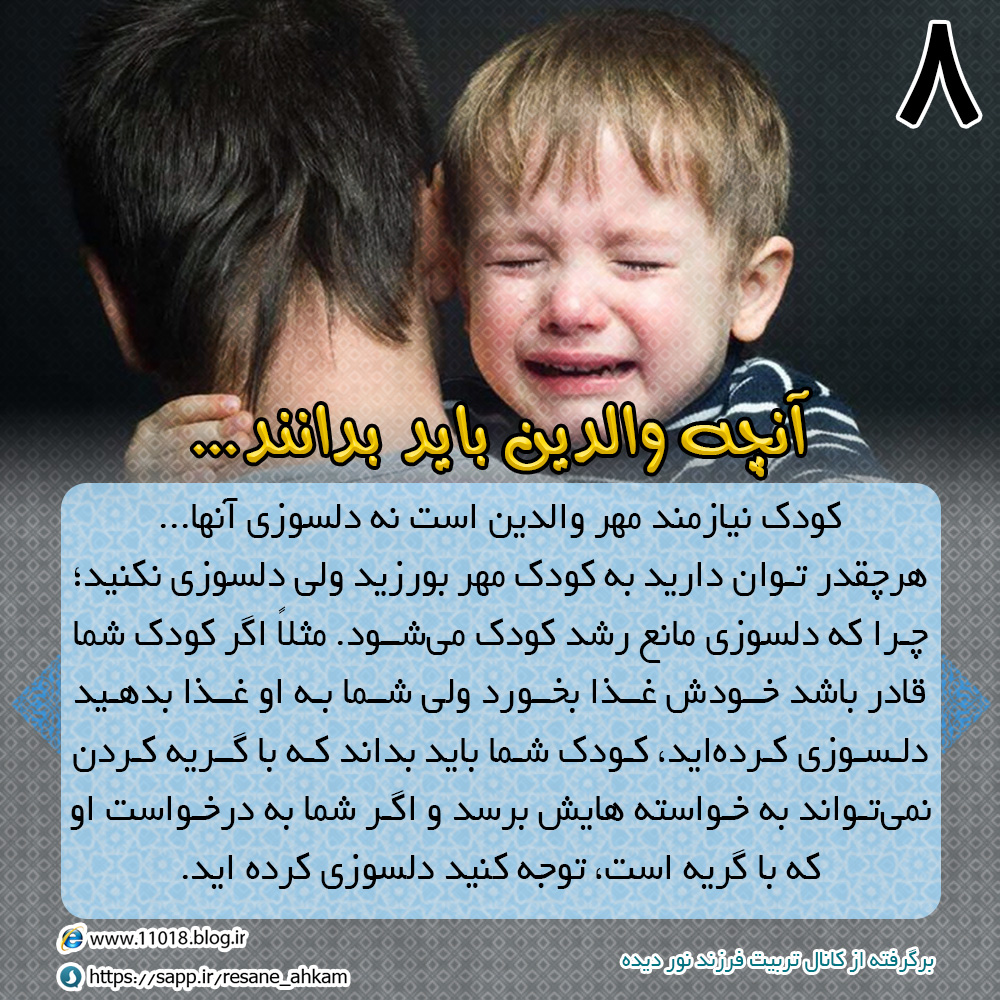 بدترین دلسوزی