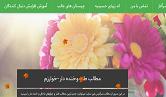 معرفی وبلاگ مطالب طنز وخنده دار-خوارزم