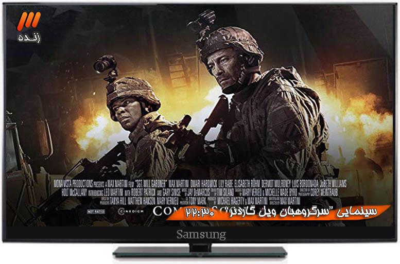 دانلود فیلم SGT Will Gardner 2019